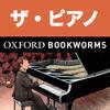 英語でザ・ピアノ「The Piano」iPhone版:英語タウンのオックスフォード・ブックワームズ・スーパーリーダー THE OXFORD BOOKWORMS LIBRARYレベル2